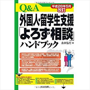 サンキュータツオ 外国人留学生に聞いた日本を選んだ理由を語る