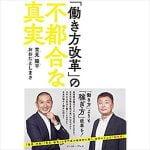 久米宏と常見陽平 働き方改革の問題点を語る