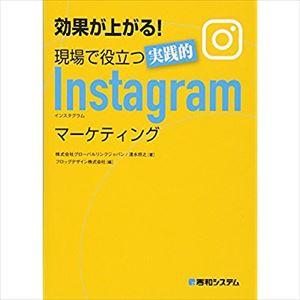 プチ鹿島 NHK「インスタ映え=写真映え」言い換えの違和感を語る