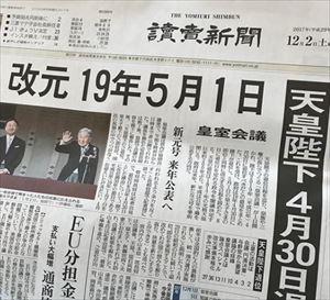 プチ鹿島 天皇陛下退位・改元日程報道 新聞各紙読み比べ