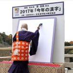 プチ鹿島 2017年「今年の漢字」候補・「隠」を推薦する