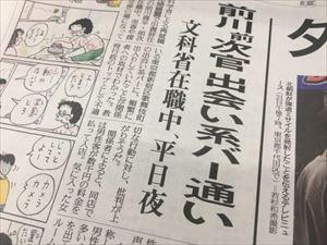 プチ鹿島 2017年新聞報道 歴史に残る情報戦を語る
