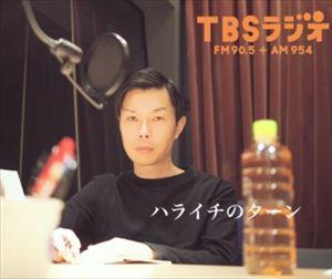 ハライチ岩井 澤部のお正月生放送遅刻トークを封じ込める