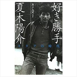 杉作J太郎 夏木陽介を追悼する