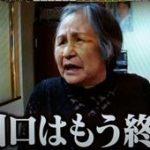 星野源 『月曜から夜ふかし・西川口編』を語る