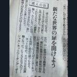 プチ鹿島 2018年成人の日 新聞各紙社説読み比べ