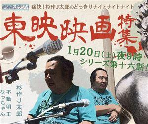 杉作J太郎 松方弘樹『十七才のブルース』を語る