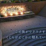 安住紳一郎と大山顕 2018年マンションポエムの浸透と進化を語る