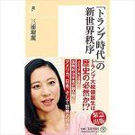 プチ鹿島『ワイドナショー』三浦瑠麗「大阪がヤバい」発言の軽さを語る