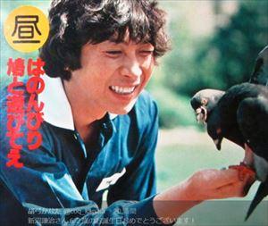 吉幾三 新沼謙治が愛する鳩を手放した話を語る