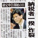 プチ鹿島 佐川長官文書隠しと裁量労働制不適切データ問題の共通点を語る