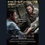 プチ鹿島 映画『ペンタゴン・ペーパーズ』と新聞の力を語る