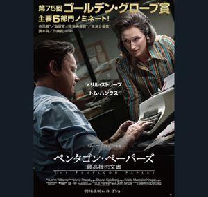 町山智浩『ペンタゴン・ペーパーズ』『ザ・シークレットマン』を語る