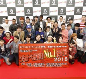 ハライチ岩井 ワタナベお笑いNo.1決定戦2018 必勝計画を語る
