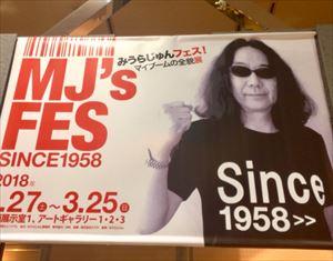 みうらじゅんと安住紳一郎『MJ's FES みうらじゅんフェス!』を語る