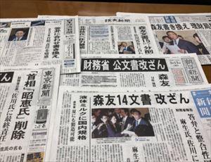 プチ鹿島 財務省・森友文書書き換え報道 新聞各紙読み比べ・続報