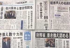プチ鹿島 財務省・森友文書書き換え問題 新聞各紙読み比べ