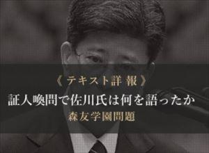 プチ鹿島 佐川宣寿・前国税庁長官 証人喚問を語る