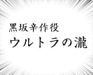 石野卓球 ピエール瀧「ウルトラの瀧」改名計画を語る