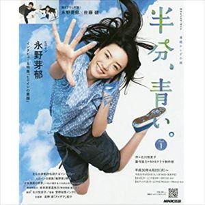 星野源 NHK朝ドラ『半分、青い。』主題歌『アイデア』を語る