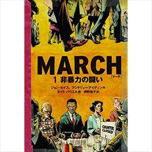 町山智浩 公民権運動を描く漫画『MARCH』を語る