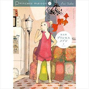 トミヤマユキコ おすすめ労働系女子漫画を語る