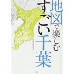 安住紳一郎 千葉県の地名の読み方の難しさを語る