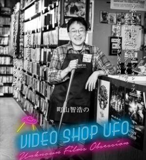 """町山智浩『VIDEO SHOP UFO』『アメリカの""""いま""""を知るTV』を語る"""