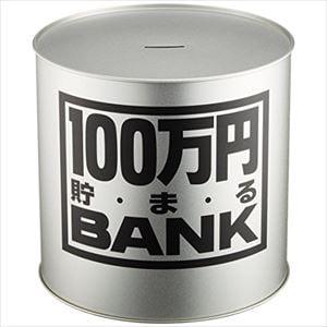 安住紳一郎 500円玉貯金の魅力を語る