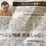 プチ鹿島 日大アメフト部危険タックル問題 新聞読み比べ