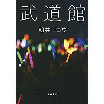 朝井リョウと宇多丸 『武道館』とつんく楽曲を語る