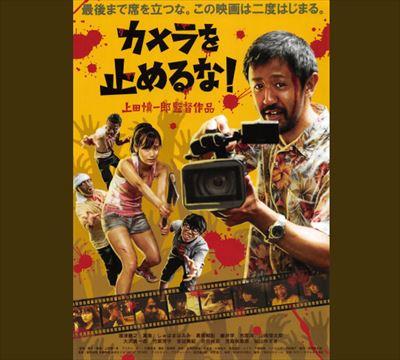 町山智浩 『カメラを止めるな!』を語る