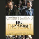 町山智浩 レバノン映画『判決、ふたつの希望』を語る