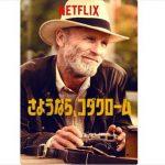 町山智浩 Netflix映画『さようなら、コダクローム』を語る