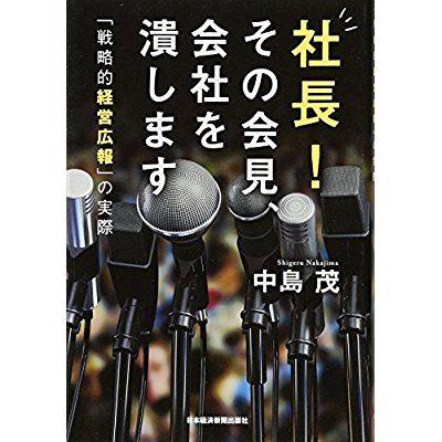 プチ鹿島 TOKIO山口達也謝罪会見と近年の芸能界の危機管理を語る