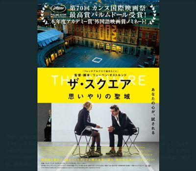 町山智浩『ザ・スクエア 思いやりの聖域』トークショーを告知する