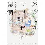 トミヤマユキコ おすすめ熟年主人公漫画を語る
