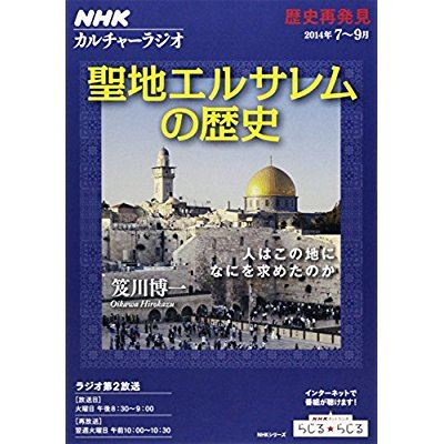 町山智浩 アメリカ大使館エルサレム移転を語る