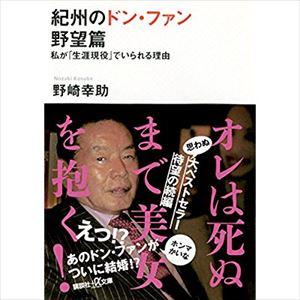 プチ鹿島 「紀州のドン・ファン」野崎幸助の生涯を語る
