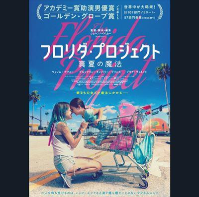 是枝裕和と宇多丸『フロリダ・プロジェクト』を語る