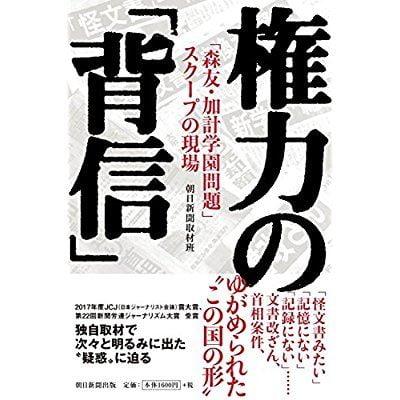 プチ鹿島 加計学園・加計孝太郎理事長 緊急会見を語る
