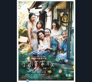 プチ鹿島 映画大好き安倍晋三首相と『万引き家族』を語る