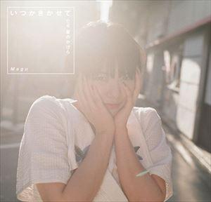 宇多丸 Megu(Negicco)『いつかきかせて』を語る
