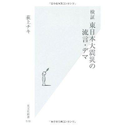 荻上チキ 大阪北部地震デマ拡散問題を語る