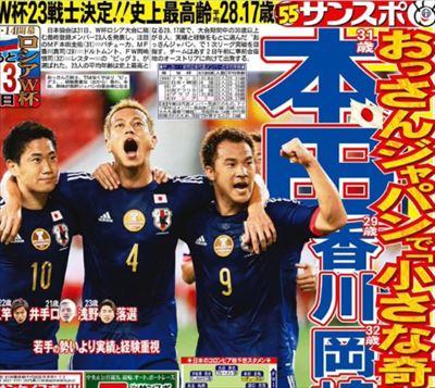 プチ鹿島 ロシアW杯 サッカー日本代表のスポーツ紙的愛称を語る