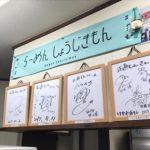 ハライチ ラーメン店・正直もんの欅坂46乗っかり商法を語る