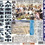 プチ鹿島 赤坂自民亭と西日本豪雨・オウム事件死刑執行を語る
