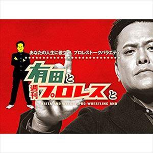 星野源 『有田と週刊プロレスと』を語る