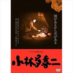 町山智浩 今井正監督『小林多喜二』を語る