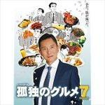 星野源 松重豊との撮影中のお寿司屋さんごっこを語る